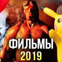 46732 ТОП САМЫХ ОЖИДАЕМЫХ ФИЛЬМОВ 2019 ГОДА