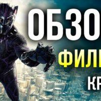 46823 Чёрная Пантера — Обзор фильма