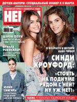 47026 Дочки-матери: Кайя Гербер и Синди Кроуфорд на обложке нового номера HELLO!