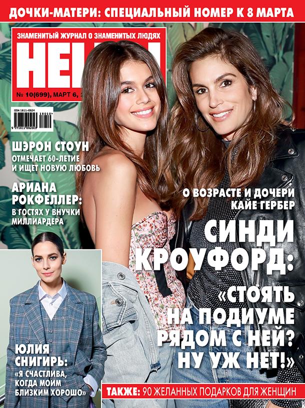 Дочки-матери: Кайя Гербер и Синди Кроуфорд на обложке нового номера HELLO!