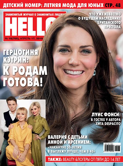 К родам готова: Кейт Миддлтон на обложке нового номера HELLO!