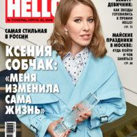 47960 Ксения Собчак и Настасья Кински стали героинями обложек HELLO! в новом номере-перевертыше