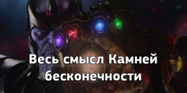 Тема недели: Мстители и 10 лет киновселенной Marvel