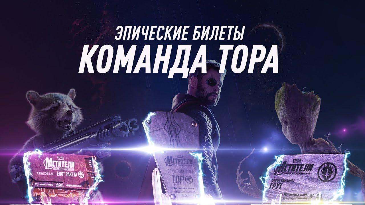 Эпические билеты: Команда Тора