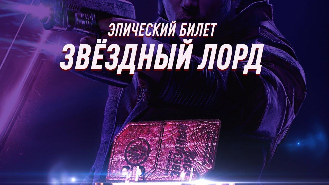 Эпические билеты в кино: Звёздный Лорд