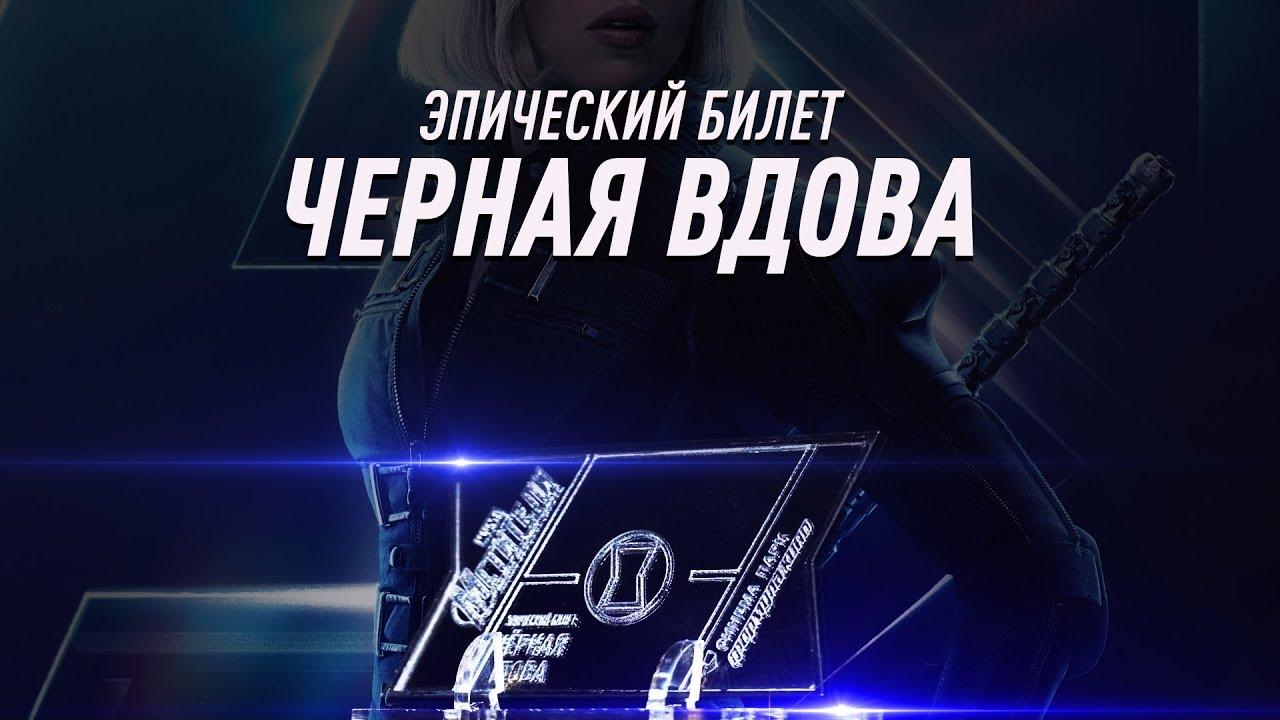 Эпические билеты в кино: Чёрная Вдова