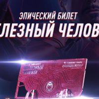 48197 Эпические билеты: Железный Человек