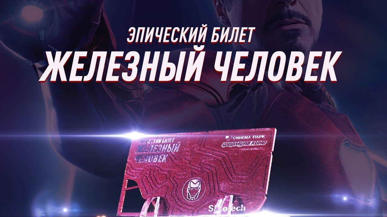 Эпические билеты: Железный Человек
