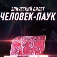 48199 Эпические билеты в кино: Человек-Паук