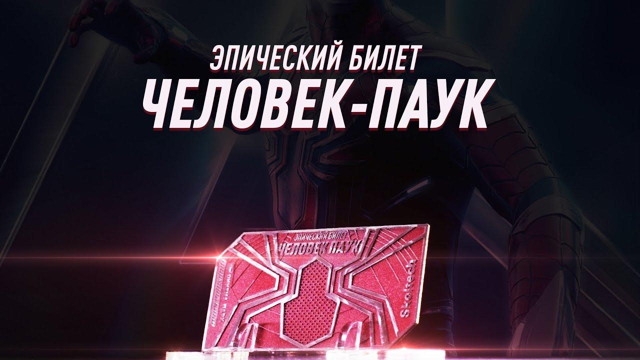 Эпические билеты в кино: Человек-Паук