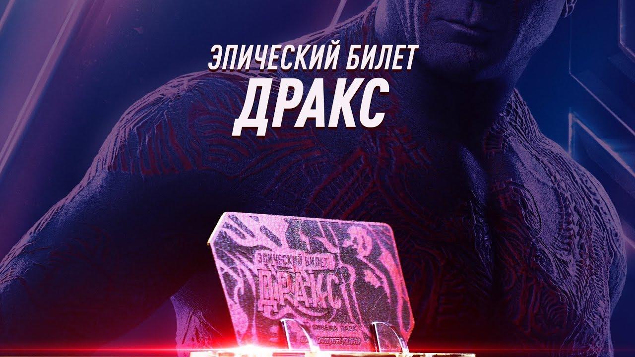 Эпические билеты в кино: Дракс