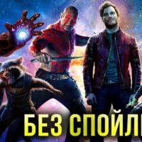 48221 Мстители 3: Война бесконечности — Краткий Обзор