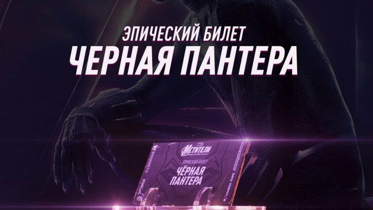 48229 Эпические билеты в кино: Чёрная Пантера
