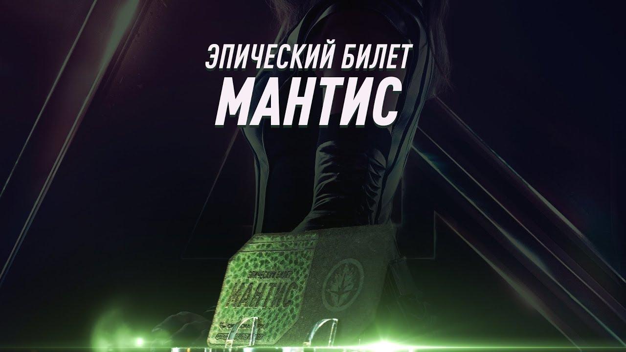 Эпические билеты в кино: Мантис