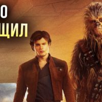 48698 Хан Соло: Звездные войны. Истории — Краткий Обзор