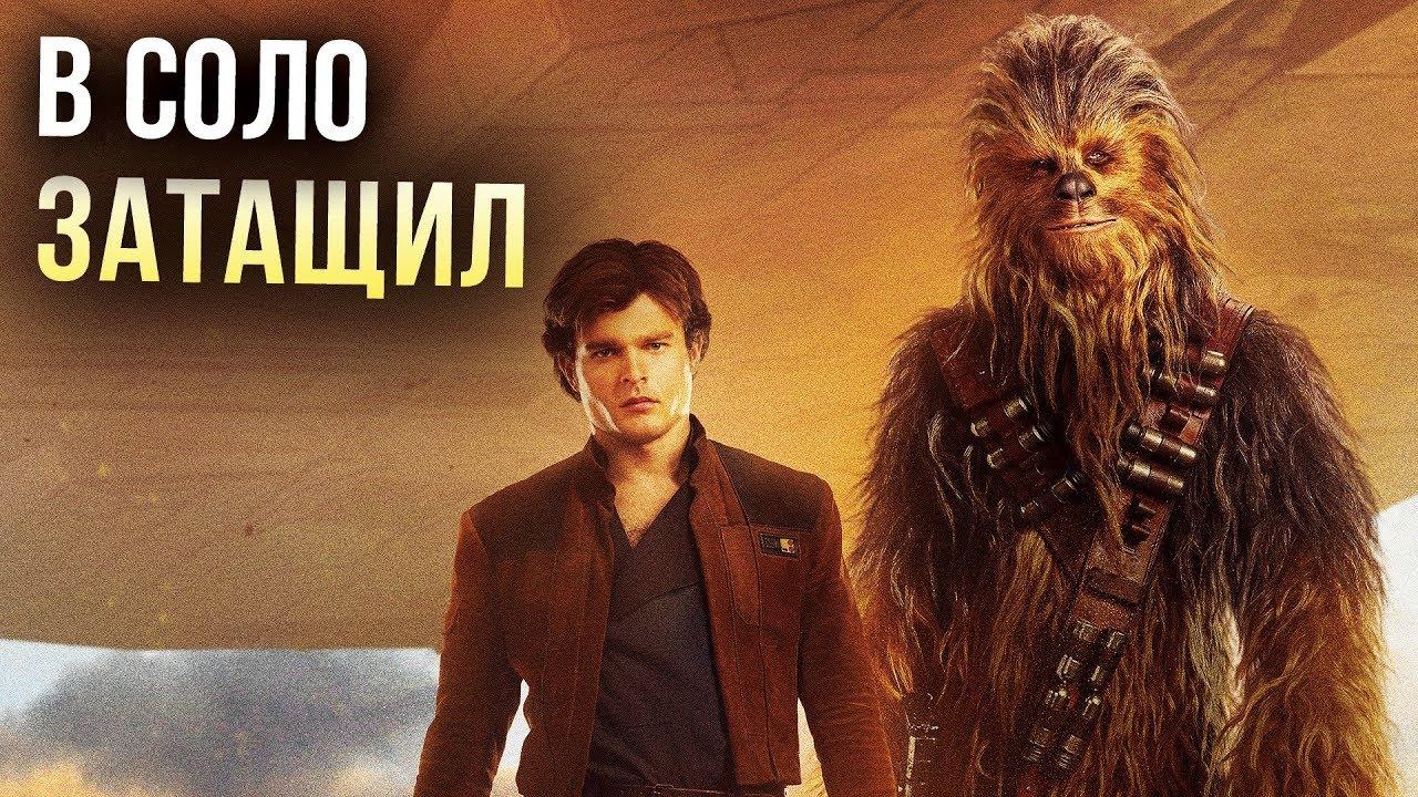 Хан Соло: Звездные войны. Истории — Краткий Обзор