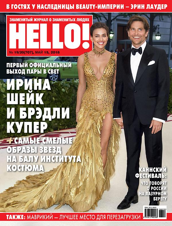 Ирина Шейк и Брэдли Купер стали героями нового номера HELLO!