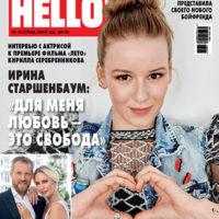 48527 Ирина Старшенбаум стала героиней нового номера HELLO!