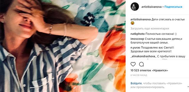 Светлана Иванова стала мамой во второй раз