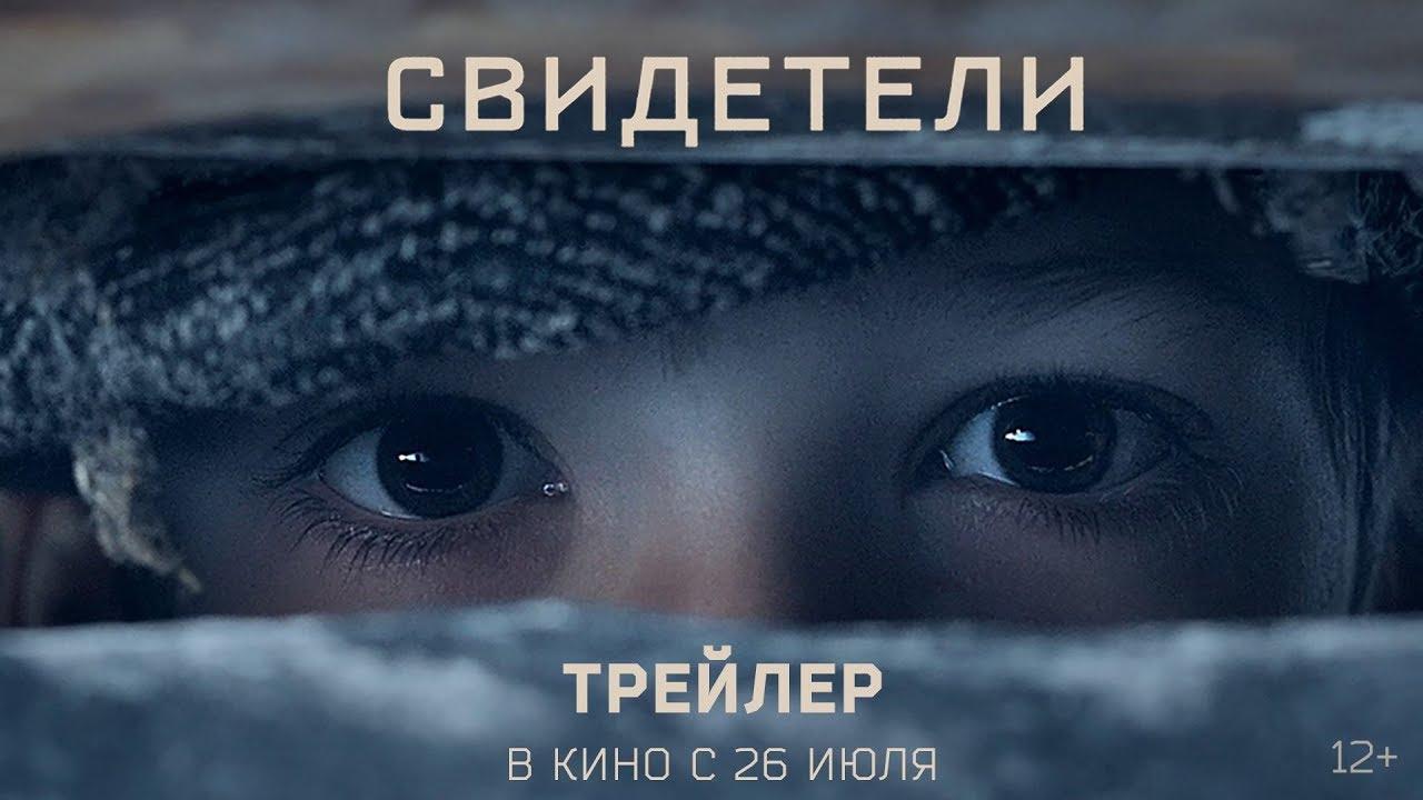 Свидетели — Трейлер #2 (2018)