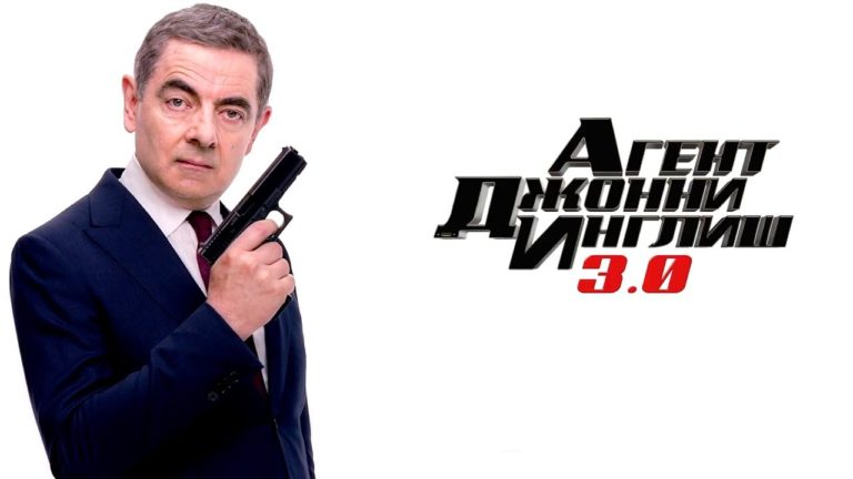 49984 Агент Джонни Инглиш 3.0 — Русский трейлер #2 (2018)