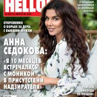 49959 Анна Седокова дала откровенное интервью о борьбе за дочь с бывшим мужем Максимом Чернявским