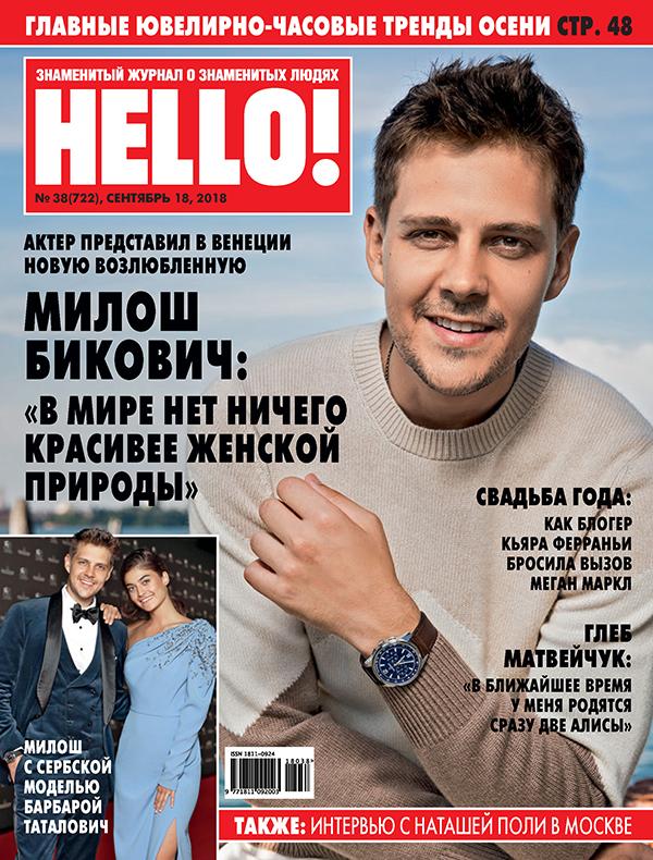 50382 Новая любовь и приключения в Венеции: Милош Бикович на обложке HELLO!