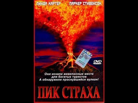 Пик Страха 2003 DVDRip