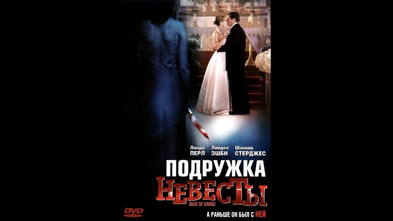 Подружка невесты 2006 DVDRip