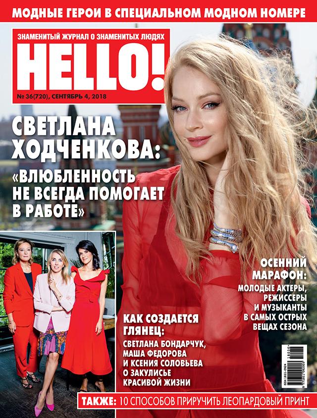 Светлана Ходченкова стала героиней сентябрьского fashion-номера HELLO!