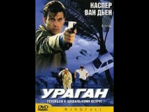 Ураган 2002 DVDRip