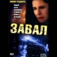 50173 Завал 2003 DVDRip