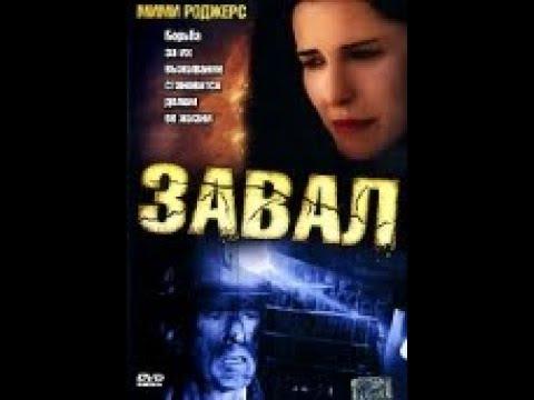 Завал 2003 DVDRip