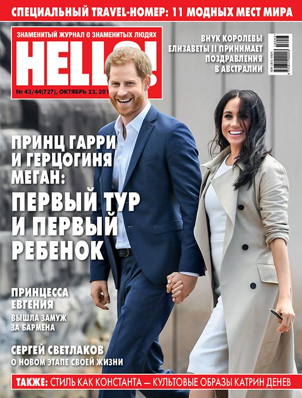 Меган Маркл и принц Гарри стали героями travel-номера HELLO!