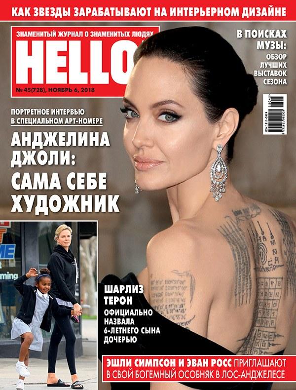Анджелина Джоли стала героиней специального арт-номера HELLO!