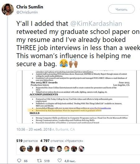 Ким Кардашьян помогла незнакомцу с поиском работы
