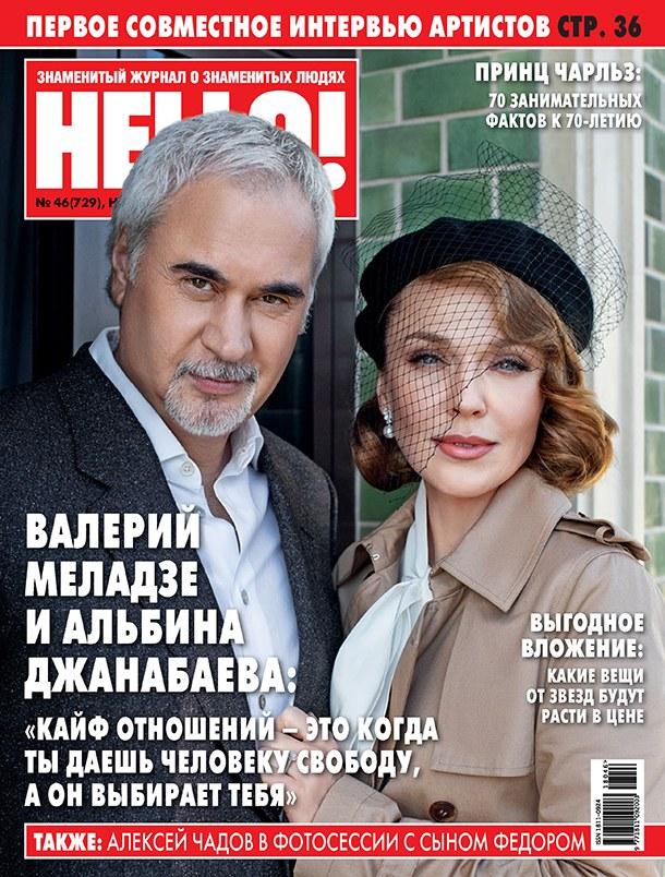 Валерий Меладзе и Альбина Джанабаева дали первое совместное интервью о своих отношениях