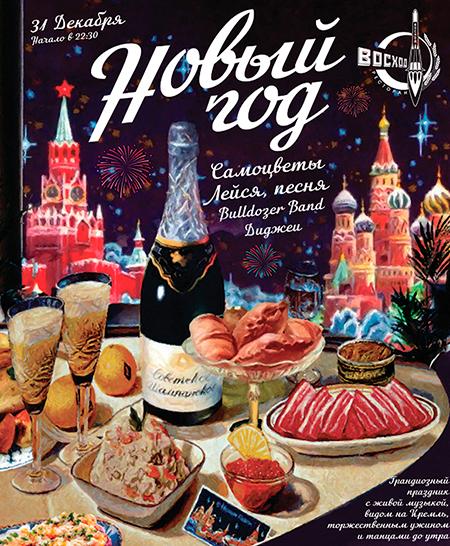 10 идей, где можно отпраздновать Новый год в Москве: от корабля до крыши небоскреба