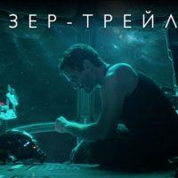 51886 Тизер-трейлер к самому ожидаемому фильму 2019 года