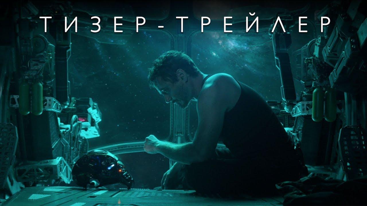 Тизер-трейлер к самому ожидаемому фильму 2019 года