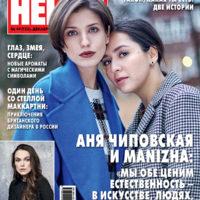 51801 Аня Чиповская и Манижа стали героинями beauty-номера HELLO!