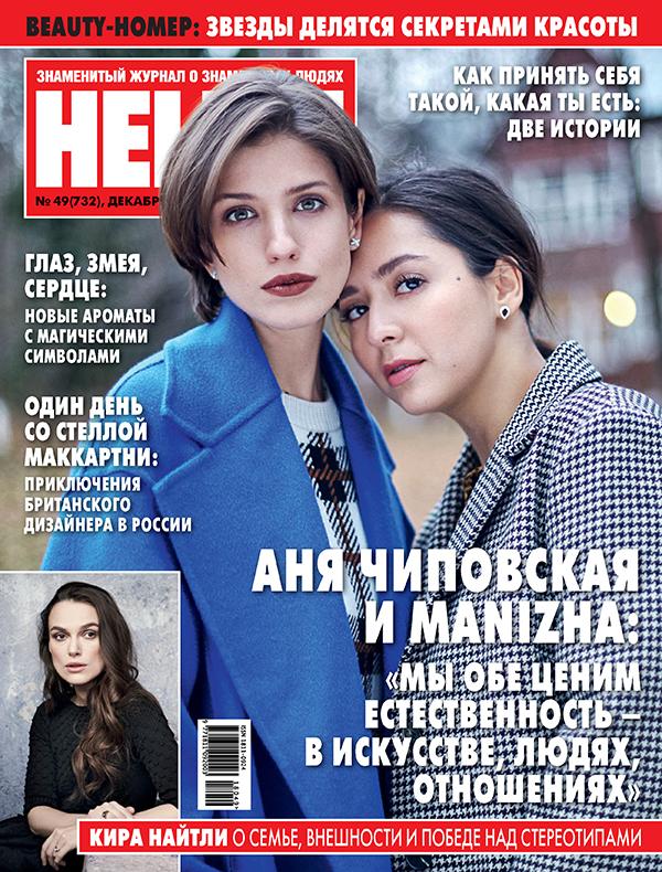 Аня Чиповская и Манижа стали героинями beauty-номера HELLO!