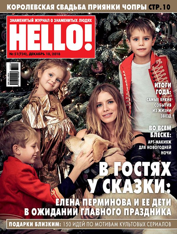 Елена Перминова пригласила HELLO! к себе домой для новогодней фотосессии с детьми