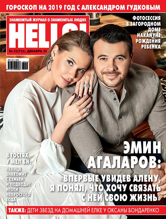 Эмин Агаларов и Алена Гаврилова пригласили HELLO! в загородный дом и рассказали свою историю любви накануне рождения ребенка