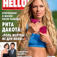 51933 Рита Дакота рассказала о своей жизни после развода с Владом Соколовским