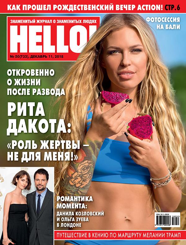 Рита Дакота рассказала о своей жизни после развода с Владом Соколовским