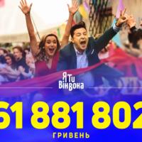 52520 Новая комедия Зеленского поставила кассовый рекорд