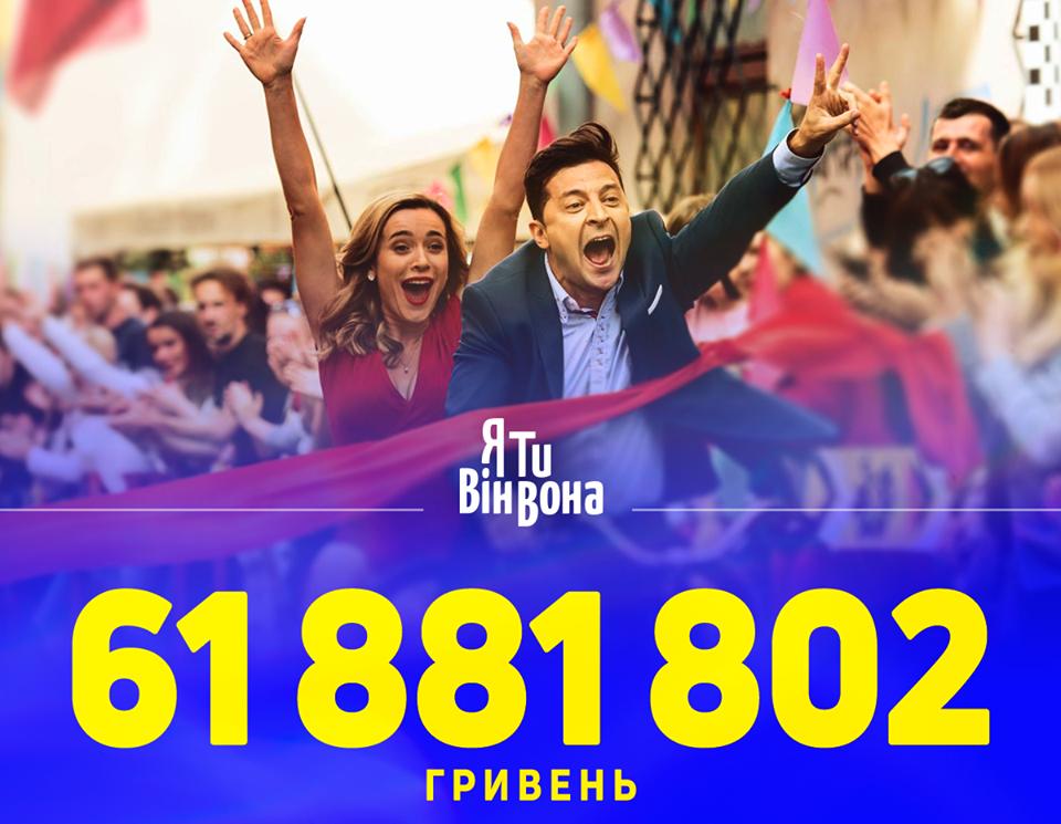 Новая комедия Зеленского поставила кассовый рекорд