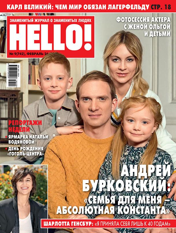 53113 Андрей Бурковский в фотосессии с женой и детьми в новом номере HELLO!