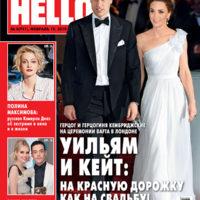 """52997 """"Свадебный выход"""" Кейт Миддлтон и принца Уильяма в центре внимания нового номера HELLO!"""
